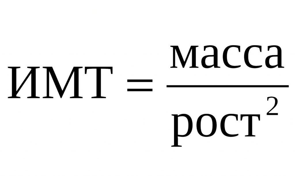 Калькулятор индекса массы тела фото